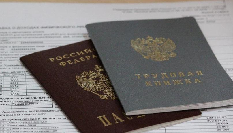 Купить полный пакет документов для потребительского кредита в Москве