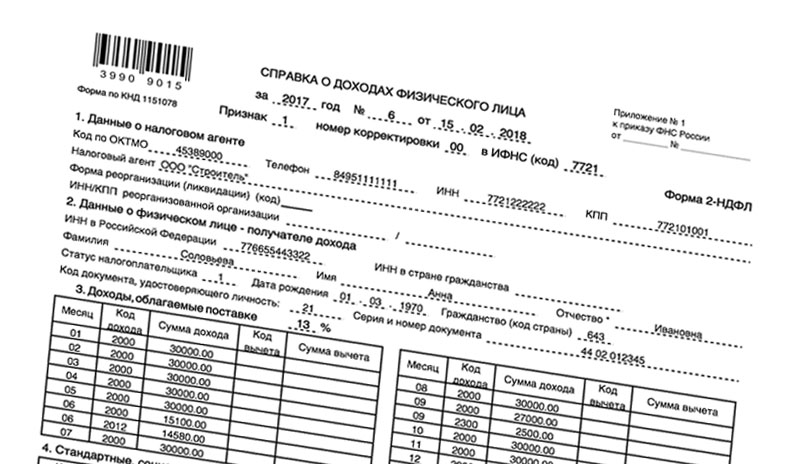 Оформим справку 2 НДФЛ в Москве недорого за 24 часа с гарантиями