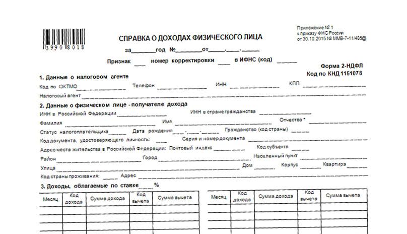 Оформить справку 2 НДФЛ без доходов в Москве