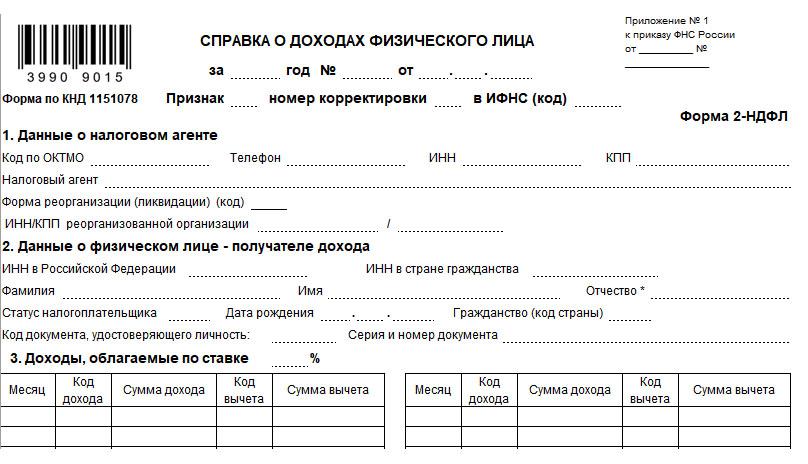Купить справку 2 НДФЛ для кредита в Москве