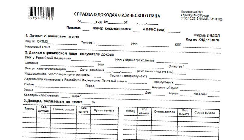 Купить справку для кредита 2 НДФЛ в Москве с гарантией