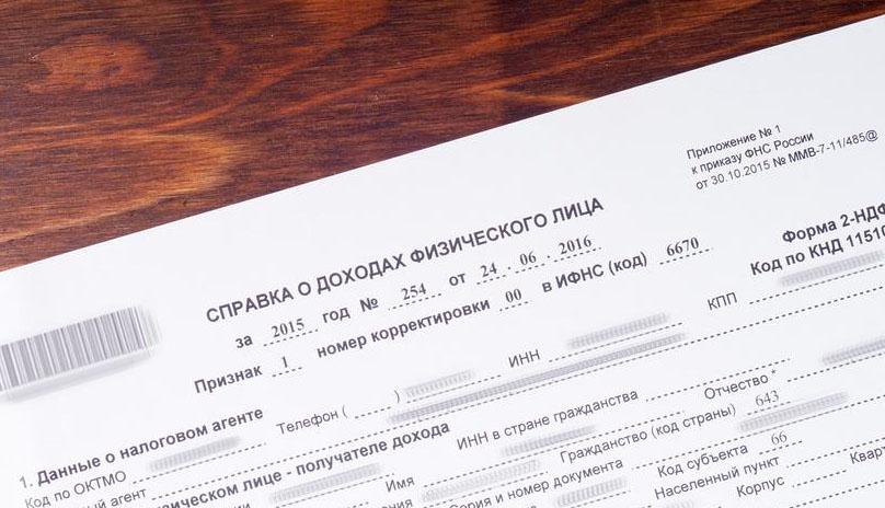 Купить справку о доходах для получения гражданства в Москве