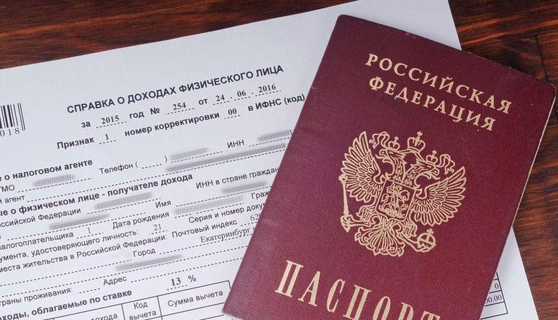 Купить справку 2 НДФЛ для работодателя в Москве