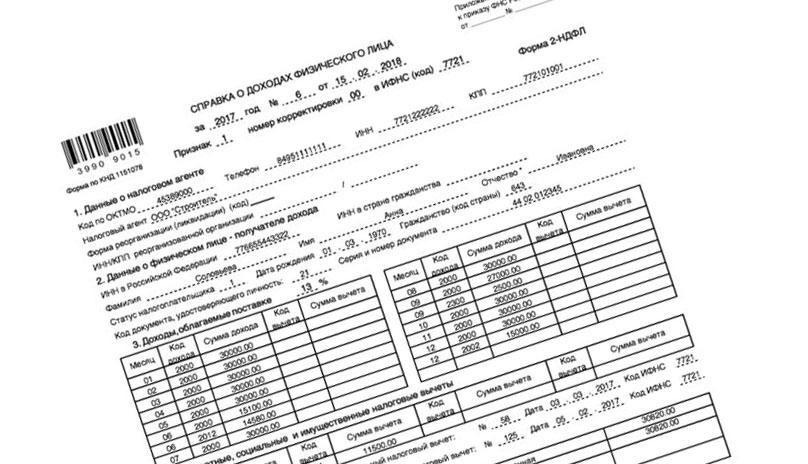 Купить справку о доходах для визы в Австралию недорого в Москве