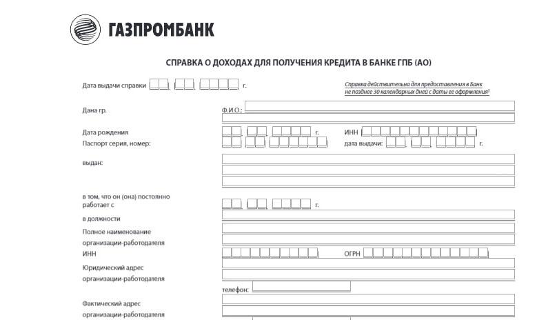 Купить справку о доохдах по форме Газпромбанка в Москве