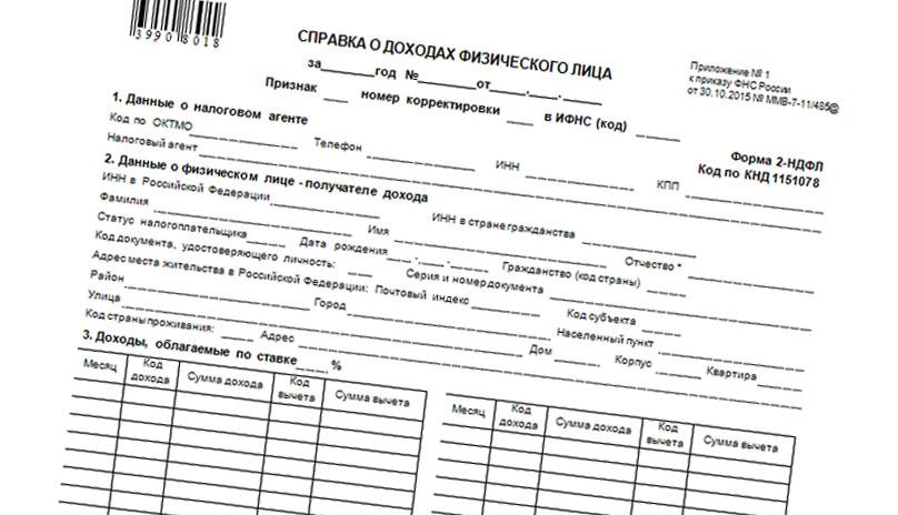 Купить справку для кредита в Москве недорого