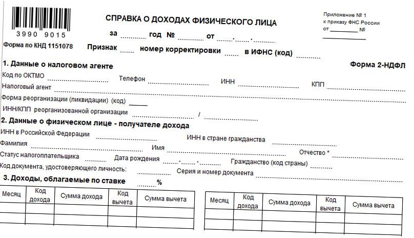 Заказать справку о доходах в Москве и получить кредит легко