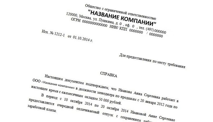 Купить справку для визы в Америку в Москве и любом городе России