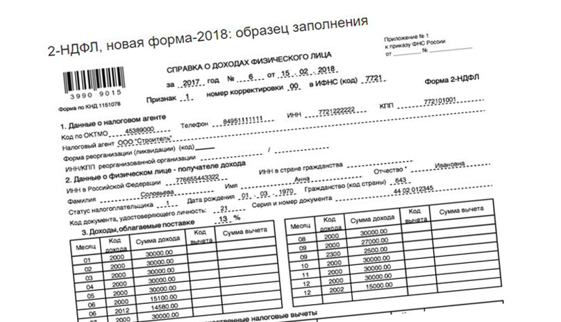 Купить справку о доходах семьи в Москве
