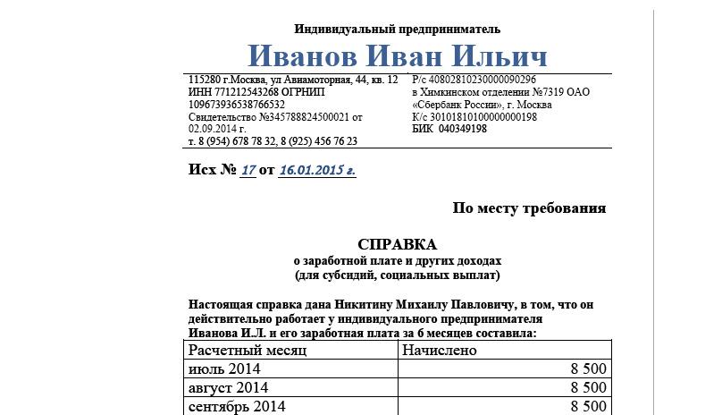 Купить справку о доходах для субсидии в Москве