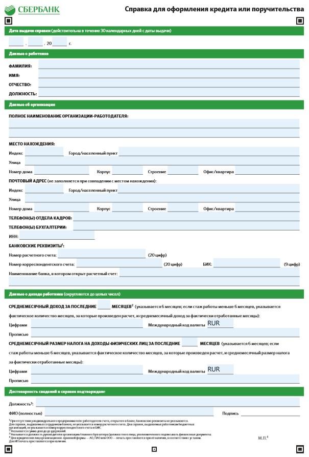 Справка по форме банка для кредита Сбербанк