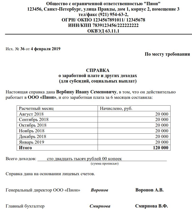 Справка для МФЦ для получения субсидии