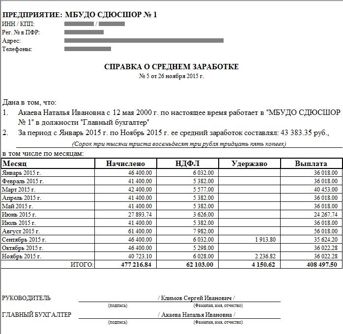Справка о среднем заработке для соцзащиты