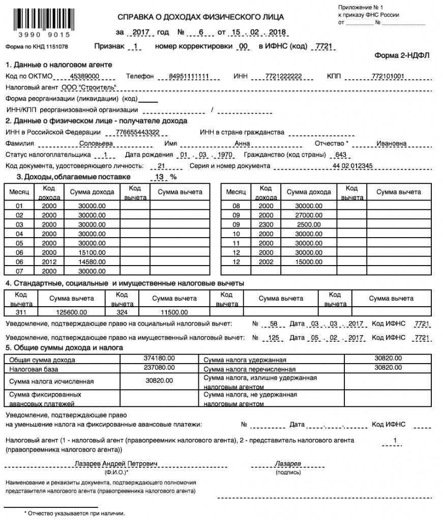 Справка 2 НДФЛ с предыдущего места работы в Москве