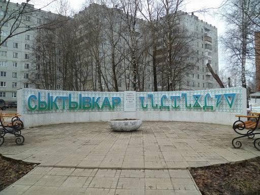 Трудовой договор в Сыктывкаре