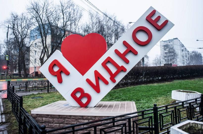Трудовой договор в Видном