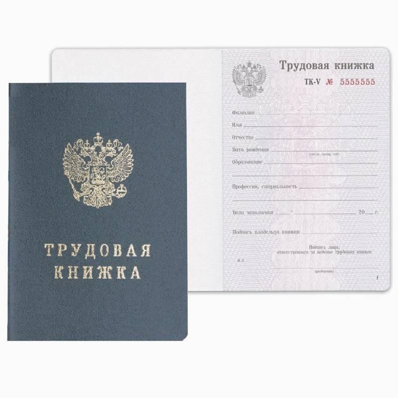 Купить трудовую книжку в Краснодаре