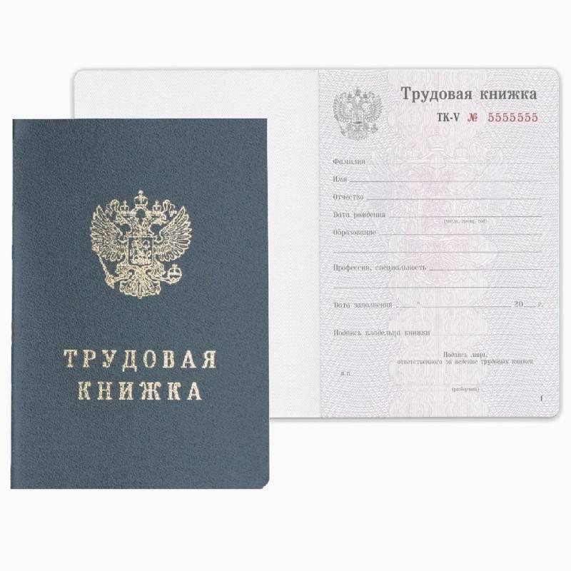 Купить трудовую книжку в Мурманске