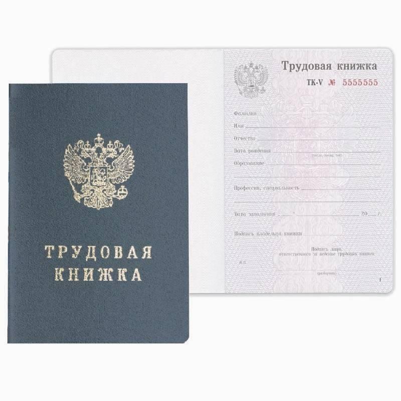Купить трудовую книжку в Подольске