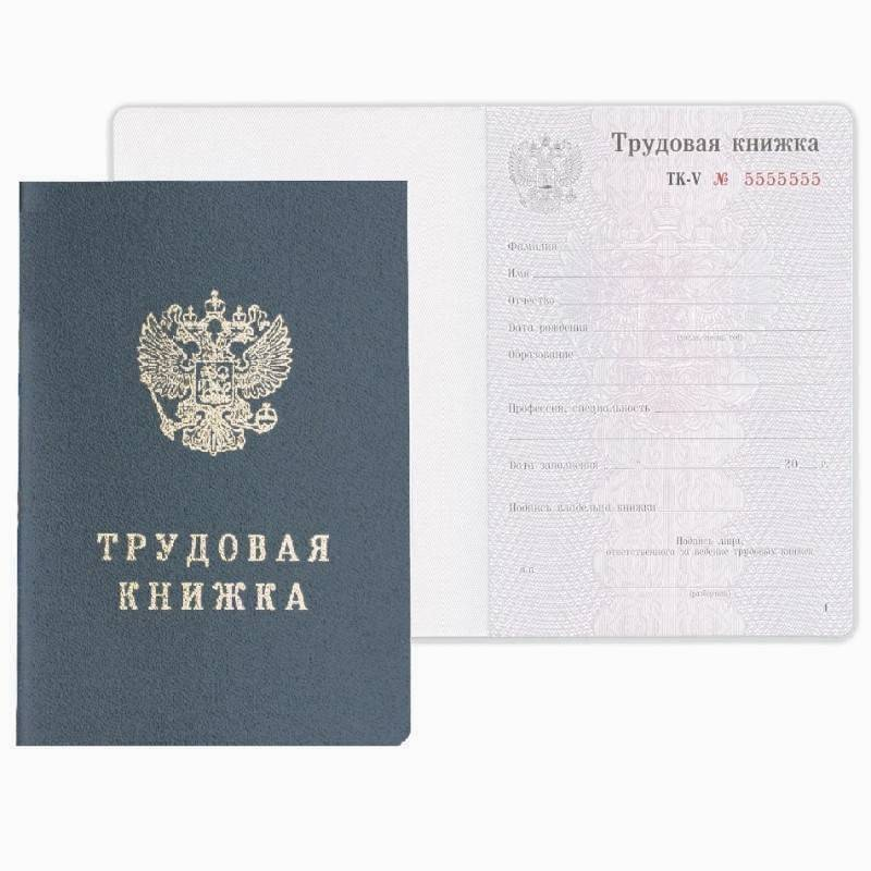 Купить трудовую книжку в Кемерово