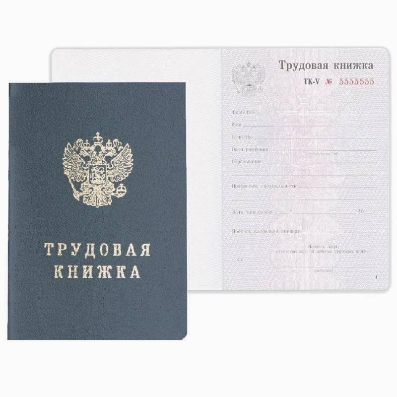 Купить трудовую книжку в Томске