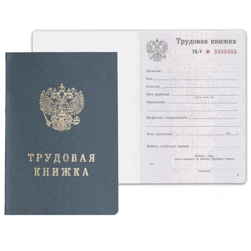 Купить трудовую книжку в Новосибирске недорого